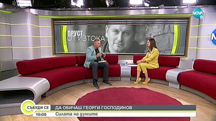 Георги Господинов: В разговора е важно да имаш ухо и сърце за другия