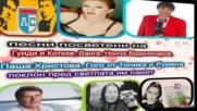 песни посветени на Ванга Нончо Гого Паша Гунди и Котков и Румяна