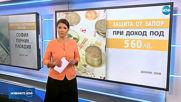 Новините на NOVA (23.08.2019 - централна емисия)