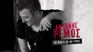Antonis Remos Ti Parti Tha Gini Official Audio H D