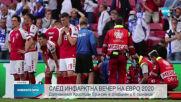 Един от лекарите, спасили Ериксен на терена, е българин