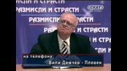 Проф. Вучков - Дърти Проститутки Като Вас