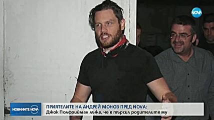 Близките на Андрей Монов искат възобновяване на делото за предсрочното освобождаване на Полфрийман