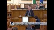 Парламентът отхвърли предложението за мораториум върху сделките с имоти в защитените територии