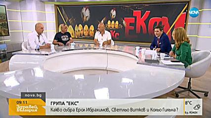 """Група """"Екс"""": Какво събра Светльо Витков, Кольо Гилъна и Ерол Ибрахимов?"""