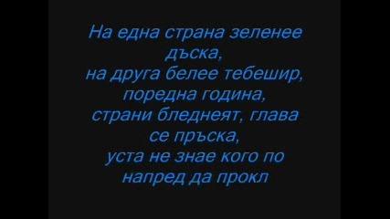 Ballada na uchenika... :) ) )