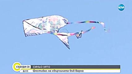 Във Варна започва Фестивалът на хвърчилата