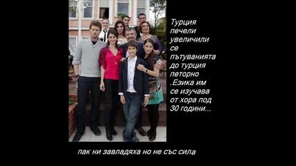Филм с неучакван край за турските сериали.