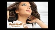 Арабска Assala - A2olak Bahebak