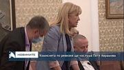 Комисията по ревизия ще изслуша Петя Аврамова