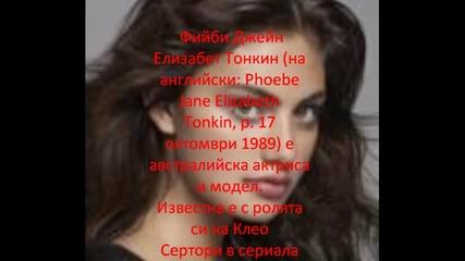 *~*~*~phoebe Tonkin~*~*~*