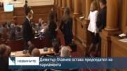 Димитър Главчев остава председател на парламента