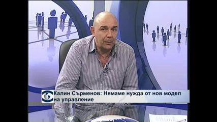 Калин Сърменов: Нямаме  нужда от нов модел на управление