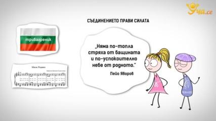 България - моята родина