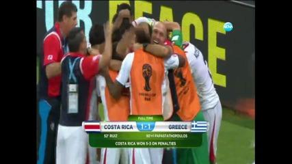 Коста Рика победи Гърция след изпълнение на дузпи