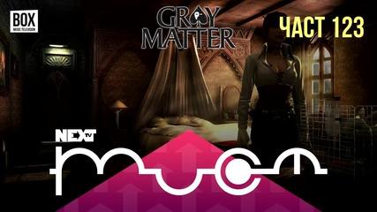 NEXTTV 031: Gray Matter (Част 123) Габи от Балканец