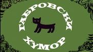 Габровски Хумор ( аудио драматизация )