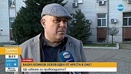 Освободен ли е Васил Божков в ОАЕ?