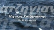 Михалис Хаджиянис - Не ме сънувай
