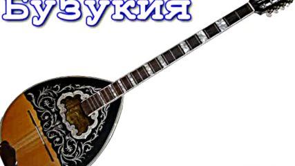 Гръцко Бузукия Инструментал