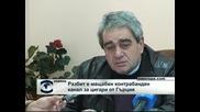 Полицията разби контрабанден канал за цигари за Гърция