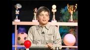 Забавното участие на Тома в Това го знае всяко хлапе 16.04.2008 *GQ*