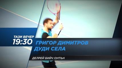 Студиото за мача на Григор стартира в 19 ч. по Diema Sport 2