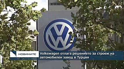 Емисия новини – 08.00ч. 15.10.2019