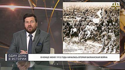 Началото на Втората Балканска Война.