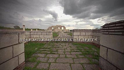 """Документална поредица """"Достойно ест"""" Християнство по българските земи"""