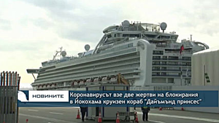 Коронавирусът взе две жертви на блокирания в Йокохама круизен кораб