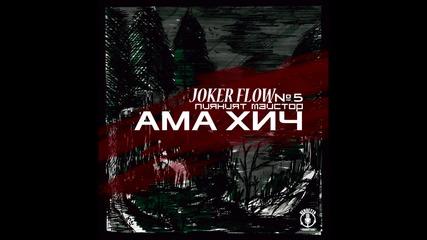 JOKER FLOW - Ама Хич (Пияният Майстор 5)