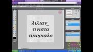 Урок как се прави лого