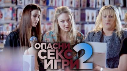 ОПАСНИ СЕКС ИГРИ - ЕПИЗОД 3, СЕЗОН 2