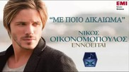 Nikos Oikonomopoulos - Me Poio Dikaioma (new Official Song 2012)
