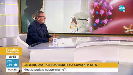 Доц. Ангел Кунчев: България не е остров на благоденствието, заразата продължава да се разпространява