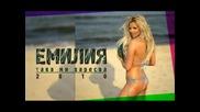Emilia 2010 - Taka mi haresva (hd 720p)