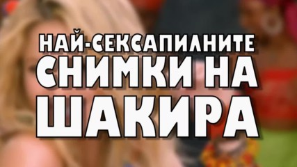 Най-сексапилните снимки на Шакира