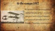 Първи боен полет в историята на българската авиация