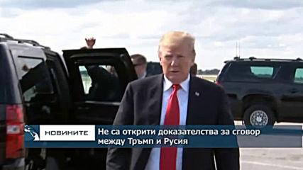 Не са открити доказателства за сговор между Тръмп и Русия