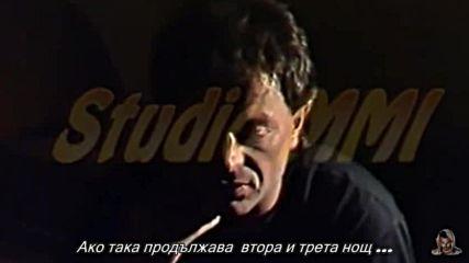 Mile Kitic i Juzni Vetar - Ruzni snovi nestanite / превод /