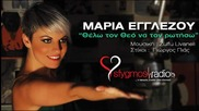 Превод New!2013 Maria Egglezou - Thelo Ton Theo Na Ton Rotiso _ New Official Single 2013