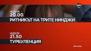 """""""Ритникът на трите нинджи"""" от 20.00 ч. и """"Турбуленция"""" от 21.50 ч. на 14 юни, неделя по DIEMA"""