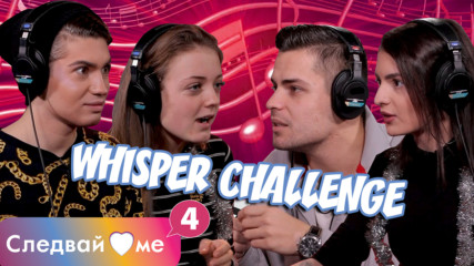 Spin OFF - Whisper Challenge! МНОГО СМЯХ!