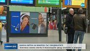 Щафетна стачка блокира жп и въздушния транспорт във Франция