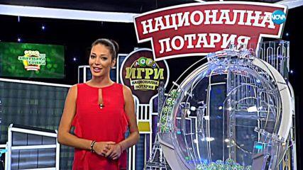"""Теглене на играта Лото 5/35 """"Златната топка"""" - 19.08.2018г."""