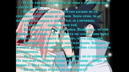 Порталът между два свята - 12 глава (sasusaku fic)