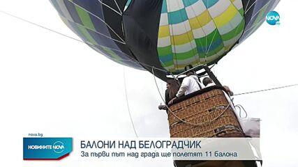 ЗА ПЪРВИ ПЪТ: Белоградчик е домакин на международен фестивал на балоните