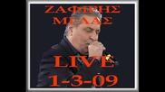 Зафирис Мелас - Live 1 - 3 - 09