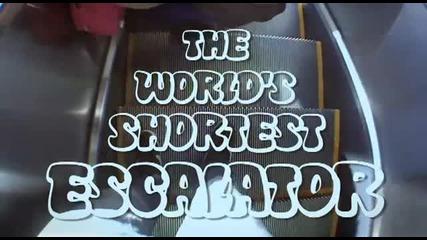 Най-късия ескалатор на света